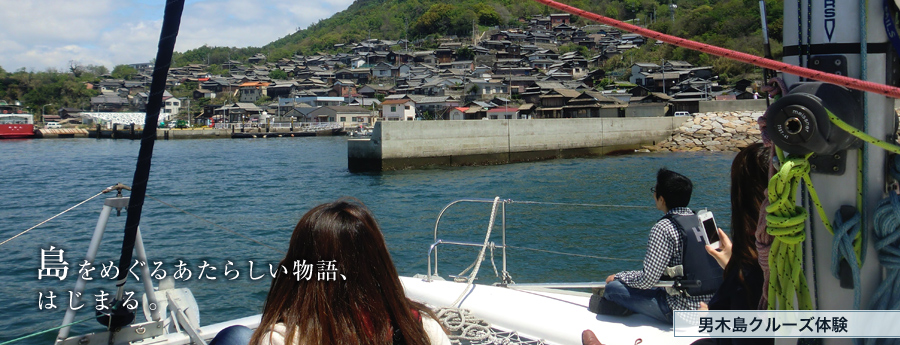 The New Story of the Islands Begins Here/Ogijima Cruise Experience