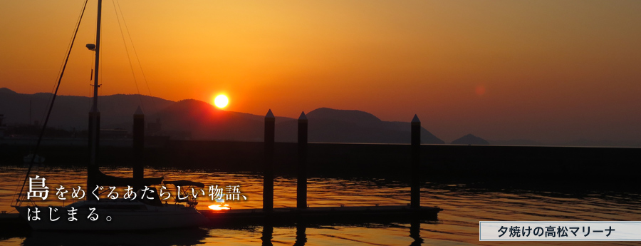 The New Story of the Islands Begins Here/Takamatsu Marina at sunset